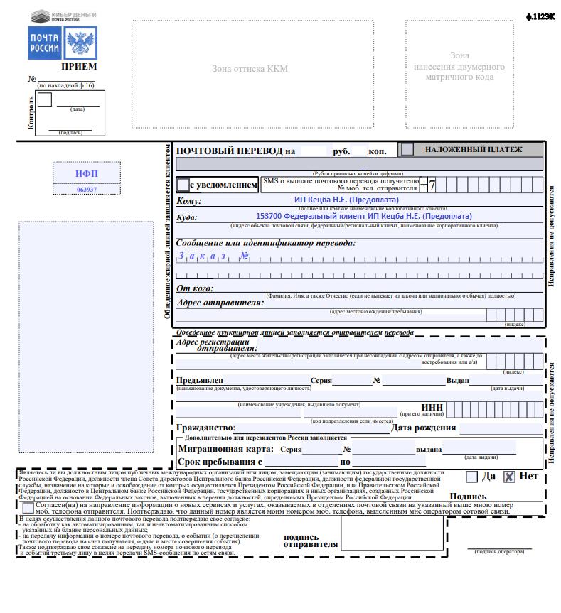 Бланк для перевода Предоплаты заказа Почтой России (для Физических лиц)